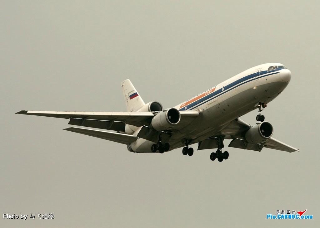 Re:[原创]今天的收货之一俄罗斯航空的货运DC-10四图。~~~~~~~~~~~~~~ MCDONNELL DOUGLAS DC-10 VP-BDH 中国北京首都机场