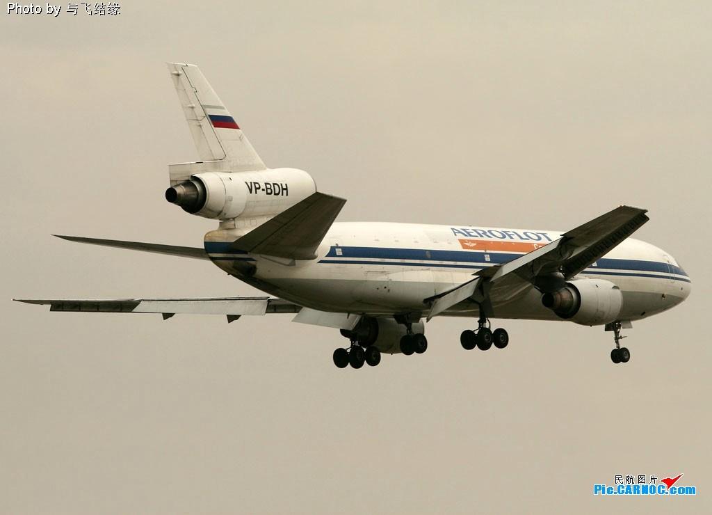 Re:今天的收货之一俄罗斯航空的货运DC-10四图。~~~~~~~~~~~~~~ MCDONNELL DOUGLAS DC-10 VP-BDH 中国北京首都机场
