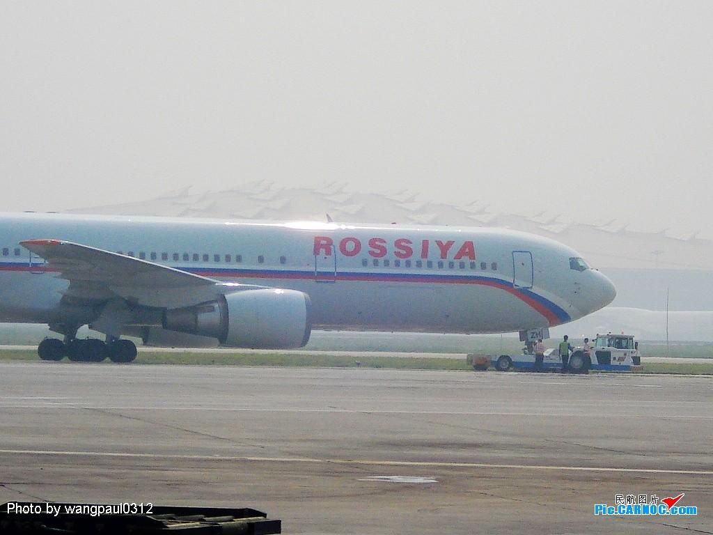 [原创]ROSSIYA 767在T2,不知是不是首发 BOEING B767 EI-DZH 北京首都国际机场