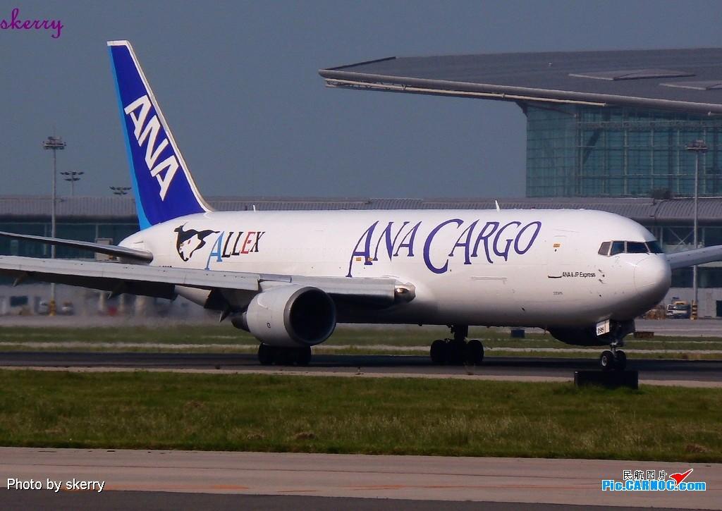[原创]***都拍A380去了!我就在TSN拍ANA的新装卡狗-ALLEX<767-300BCF首发>!*** BOEING 767-300BCF JA8286 中国天津滨海机场