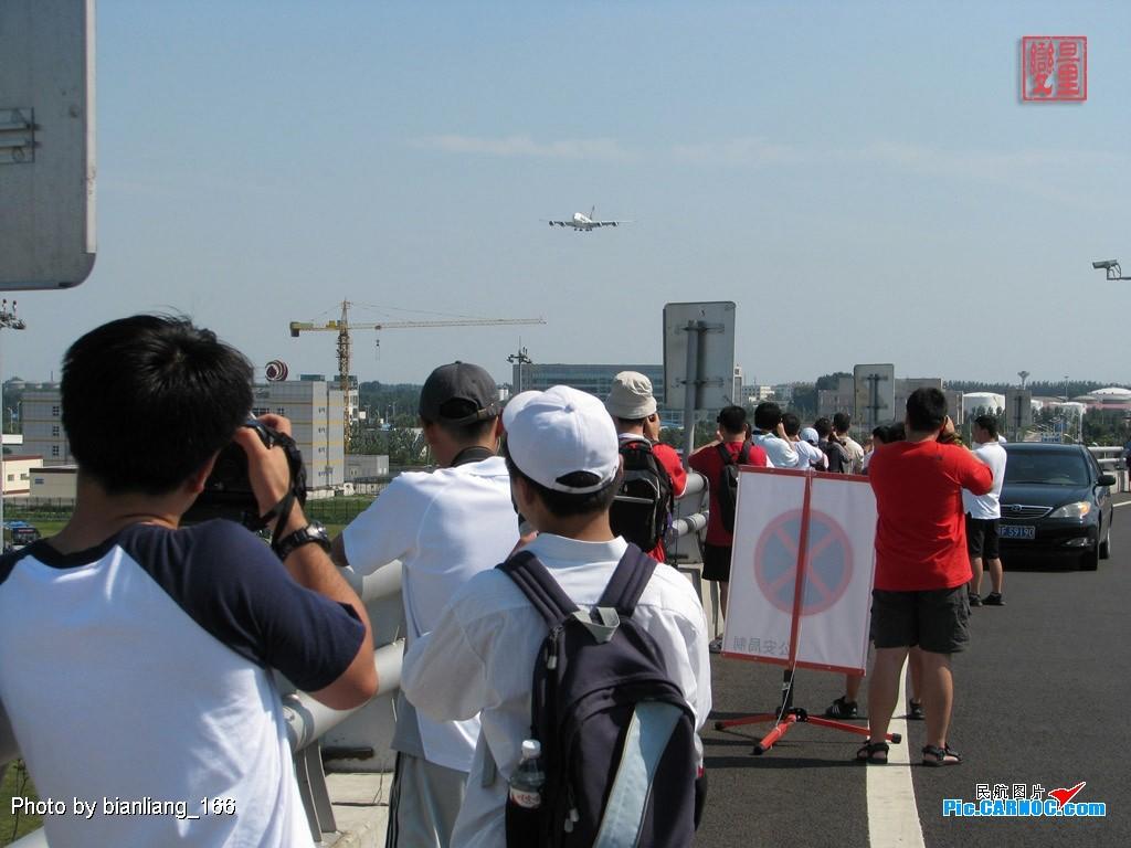 Re:[原创]A380首航北京,我也来凑热闹!!!T3桥上相当壮观!!! AIRBUS A380 9V-SKE 中国北京首都机场  CARNOC网友