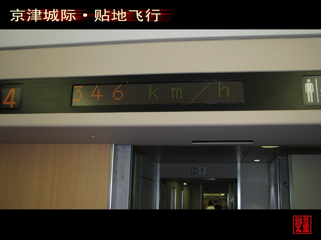 Re:[原创]贴地飞行·京津城际·拍机之旅