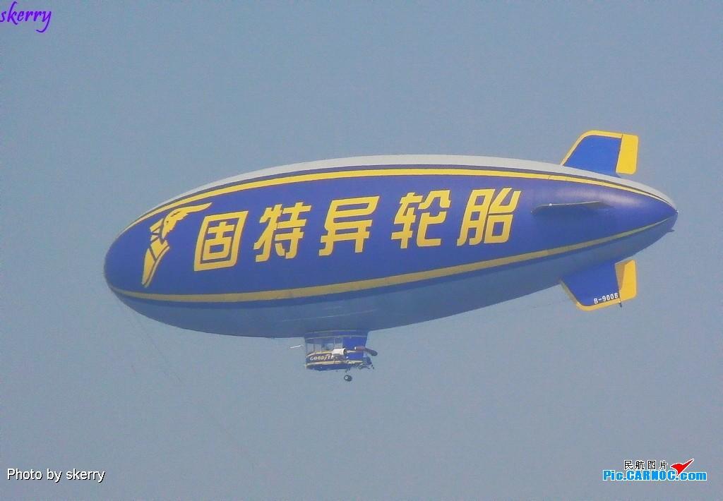 [原创]~~~第一次拍到这种飞行器 注册号B-9008!~~~ 飞艇 B-9008 中国天津滨海机场