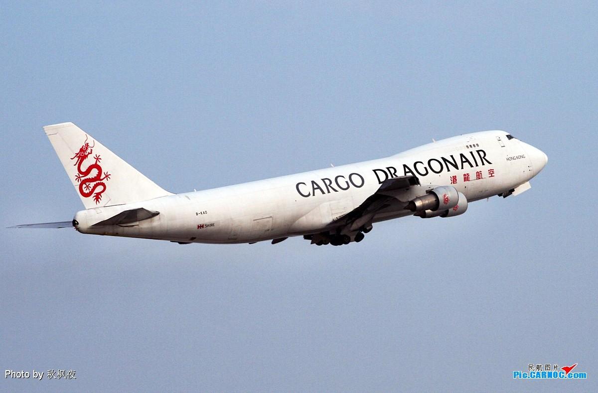 Re:[原创]《小强学飞ing》大杂烩篇——小强潜水许久,今日终可释放一下积攒的高崎与太古大灰机啦! BOEING 747-209F B-KAD 中国厦门机场
