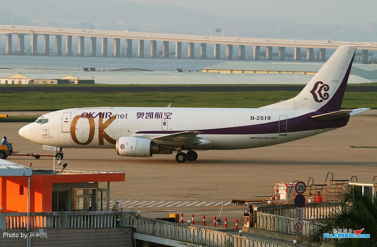 Re:[原创]《小强学飞ing》大杂烩篇——小强潜水许久,今日终可释放一下积攒的高崎与太古大灰机啦! BOEING 737-300F B-2519 中国厦门机场