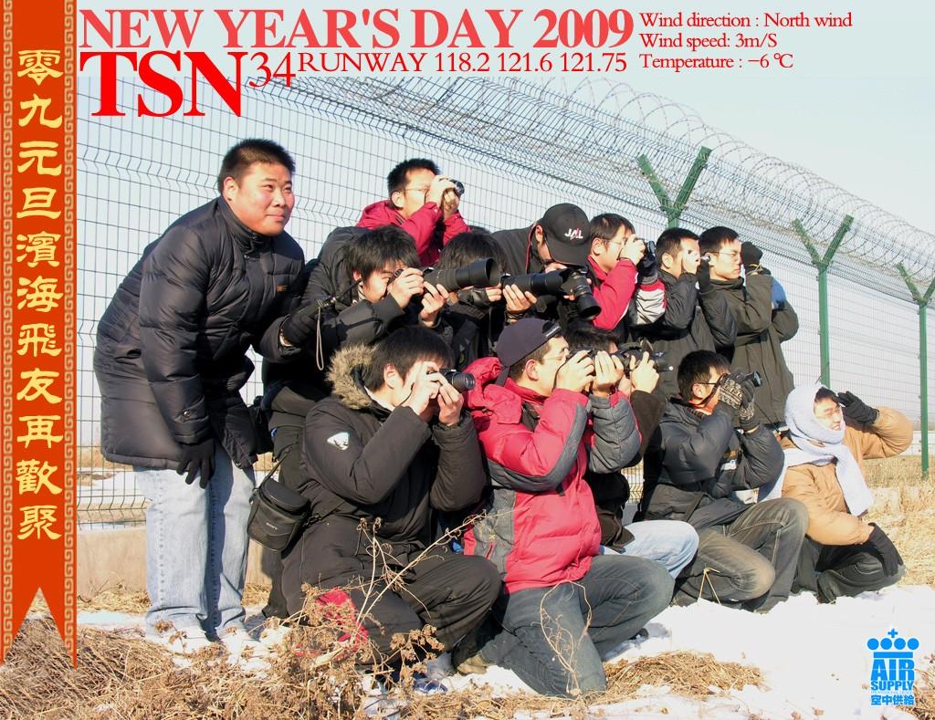 Re:[原创]***TSN飞友会09元旦欢聚天津滨海!!一起Happy new year! ***     飞友