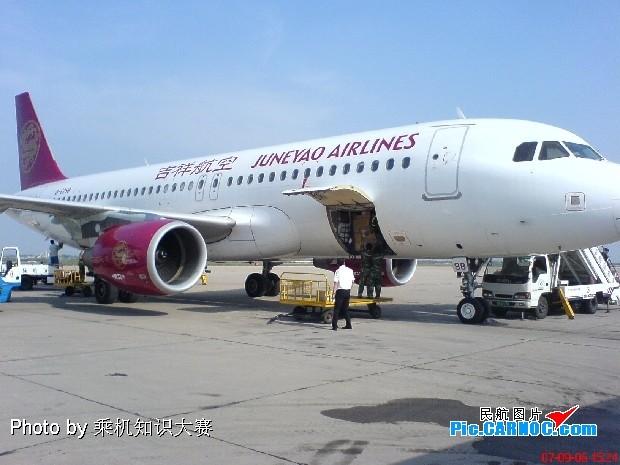 Re:[原创]***TSN飞友会09元旦欢聚天津滨海!!一起Happy new year! *** AIRBUS A320-200 B-6298 TSN
