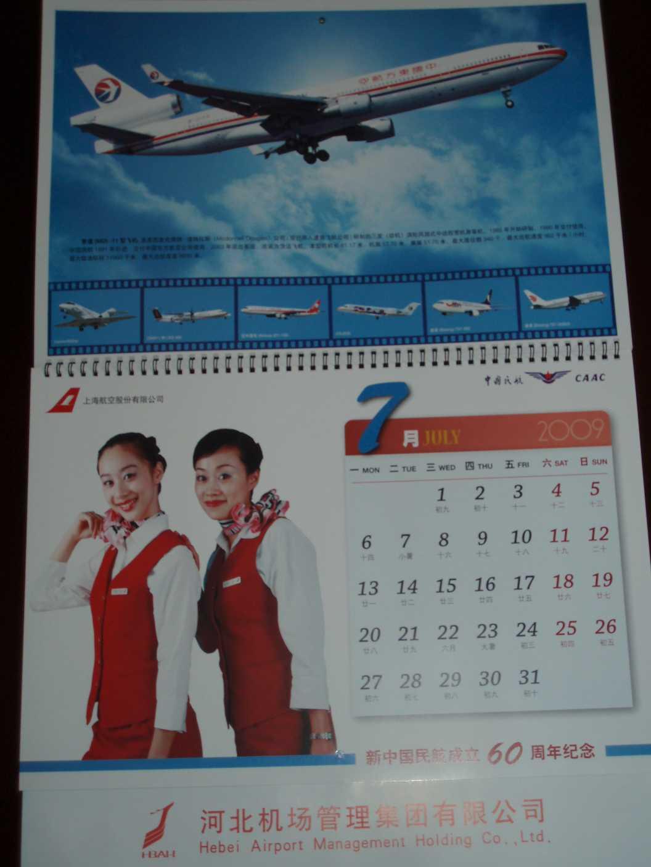 道格拉斯型客机_[资料]2009年新中国成立60周年 2009年新中国民航成立60周年