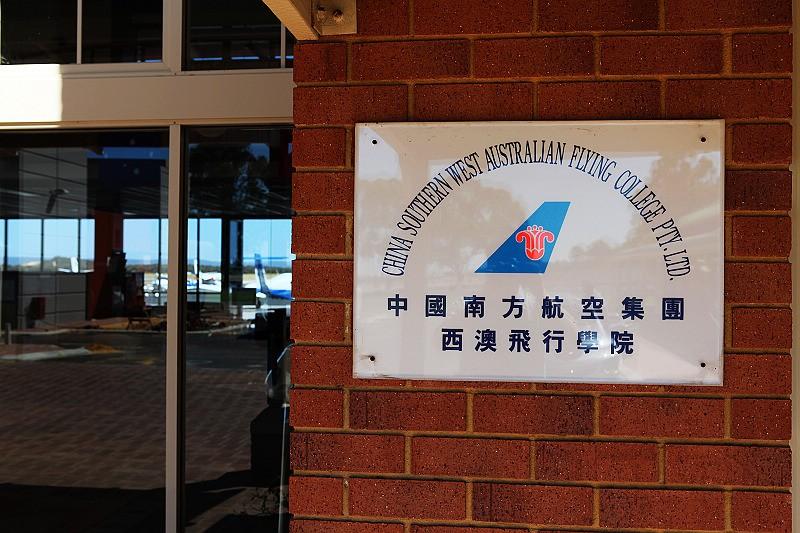 南航西澳飞行学院5分钟游