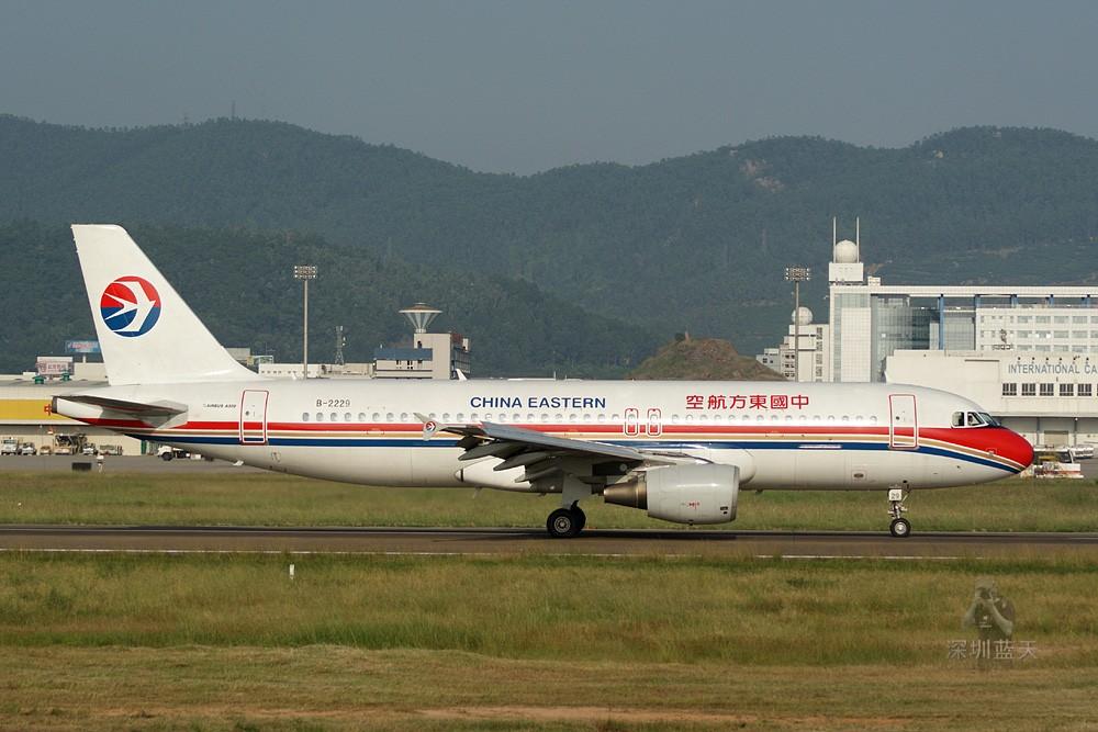 Re:[原创]【深圳打机队】把自己拍过的东航飞机做个小小的总结,欢迎大家按一楼没有出现的飞机编号跟图,我们一起来完善东航飞机系列图! AIRBUS A320-200 B-2229 中国深圳宝安机场