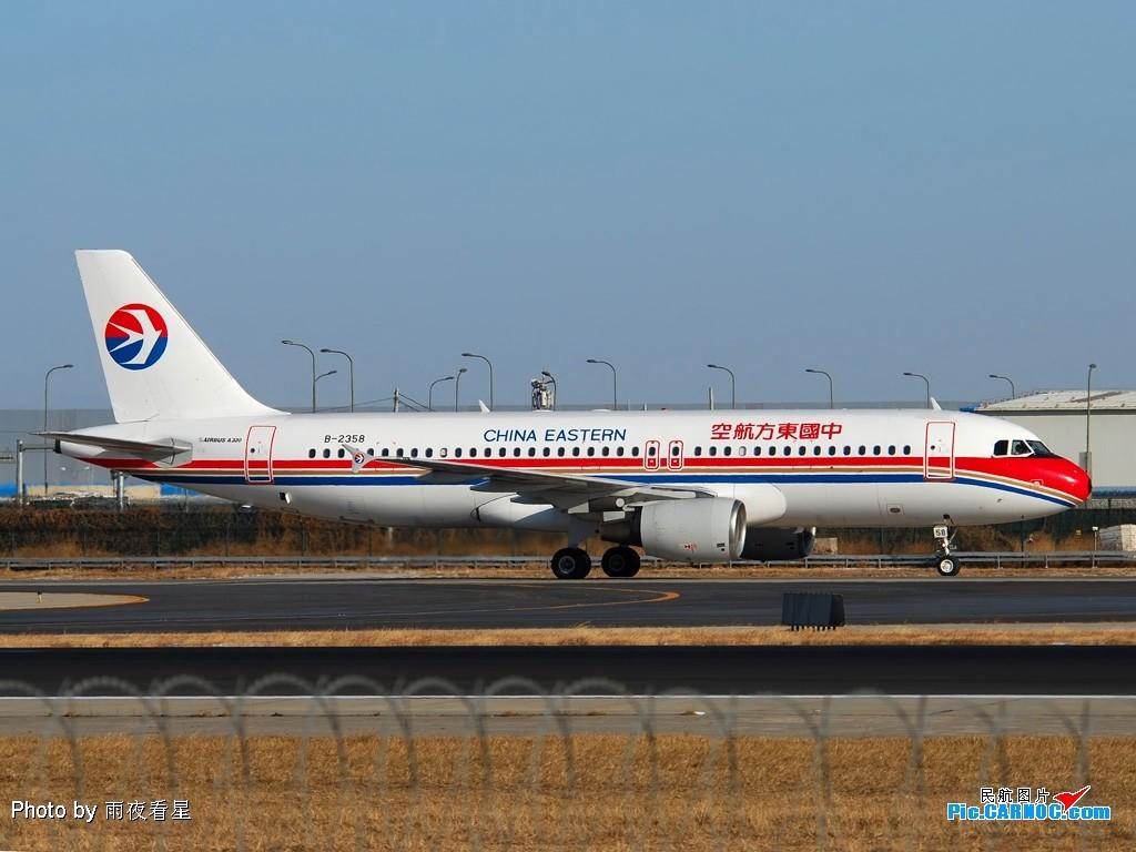 Re:[原创]【深圳打机队】把自己拍过的东航飞机做个小小的总结,欢迎大家按一楼没有出现的飞机编号跟图,我们一起来完善东航飞机系列图! AIRBUS A320-200 B-2358 中国北京首都机场