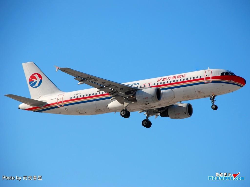 Re:[原创]【深圳打机队】把自己拍过的东航飞机做个小小的总结,欢迎大家按一楼没有出现的飞机编号跟图,我们一起来完善东航飞机系列图! AIRBUS A320-200 B-2372 中国北京首都机场