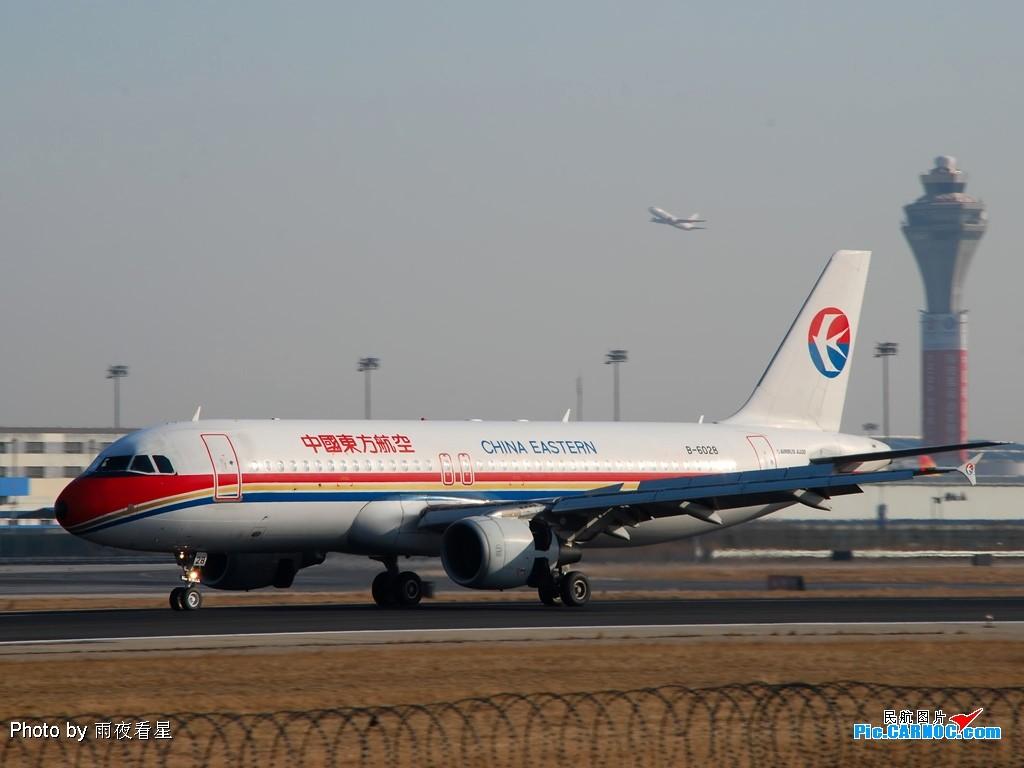 Re:[原创]【深圳打机队】把自己拍过的东航飞机做个小小的总结,欢迎大家按一楼和看图指南里没有出现的飞机编号跟图,我们一起来完善东航飞机系列图! AIRBUS A320-200 B-6028 中国北京首都机场