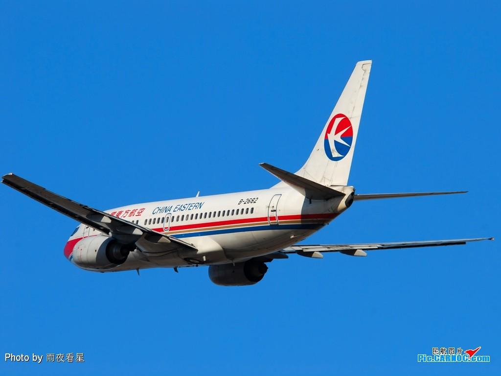 Re:[原创]【深圳打机队】把自己拍过的东航飞机做个小小的总结,欢迎大家按一楼和看图指南里没有出现的飞机编号跟图,我们一起来完善东航飞机系列图! BOEING 737-700 B-2682 中国北京首都机场