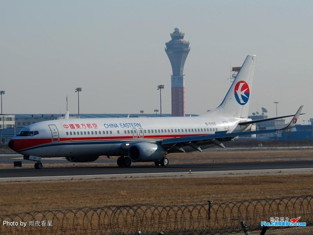 Re:[原创]【深圳打机队】把自己拍过的东航飞机做个小小的总结,欢迎大家按一楼和看图指南里没有出现的飞机编号跟图,我们一起来完善东航飞机系列图! BOEING 737-800 B-5100 中国北京首都机场