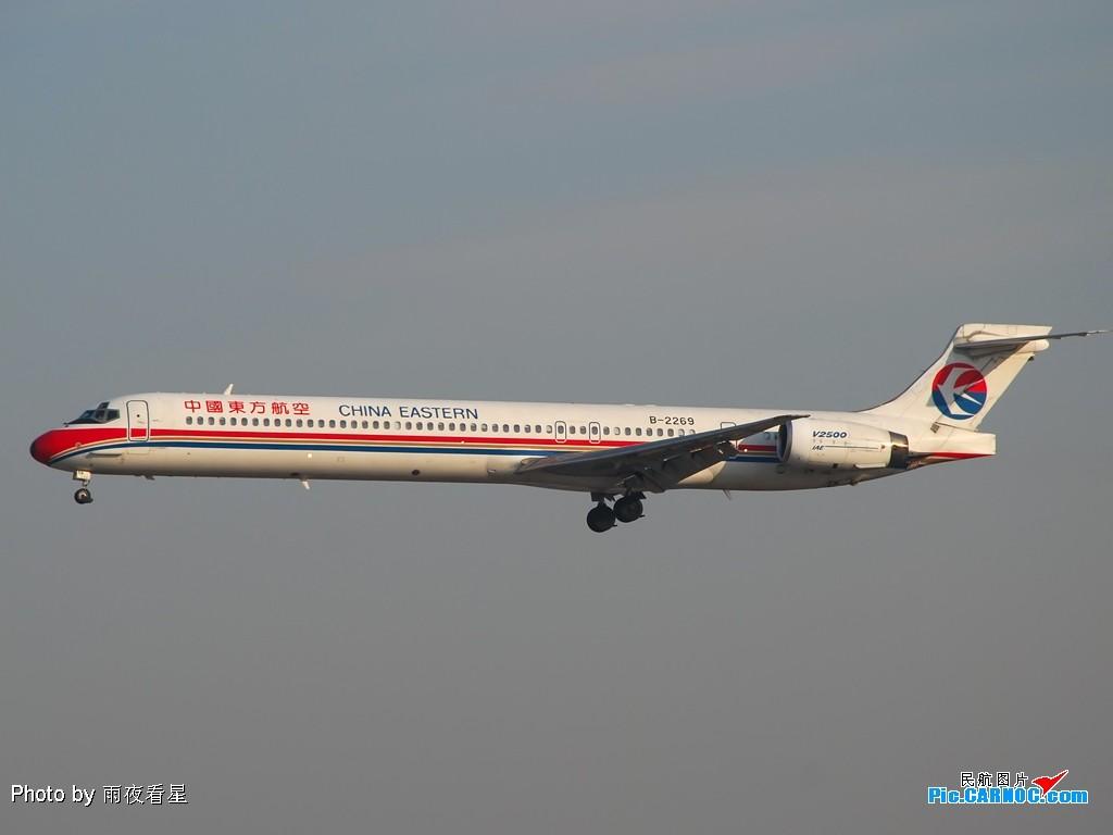 Re:[原创]【深圳打机队】把自己拍过的东航飞机做个小小的总结,欢迎大家按一楼和看图指南里没有出现的飞机编号跟图,我们一起来完善东航飞机系列图! MCDONNELL DOUGLAS MD-90 B-2269 中国北京首都机场
