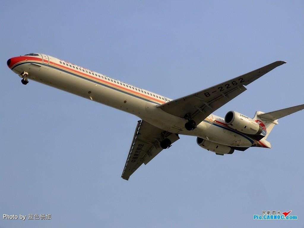 Re:[原创]【深圳打机队】把自己拍过的东航飞机做个小小的总结,欢迎大家按一楼和看图指南里没有出现的飞机编号跟图,我们一起来完善东航飞机系列图! MCDONNELL DOUGLAS MD-90 B-2262 中国北京首都机场