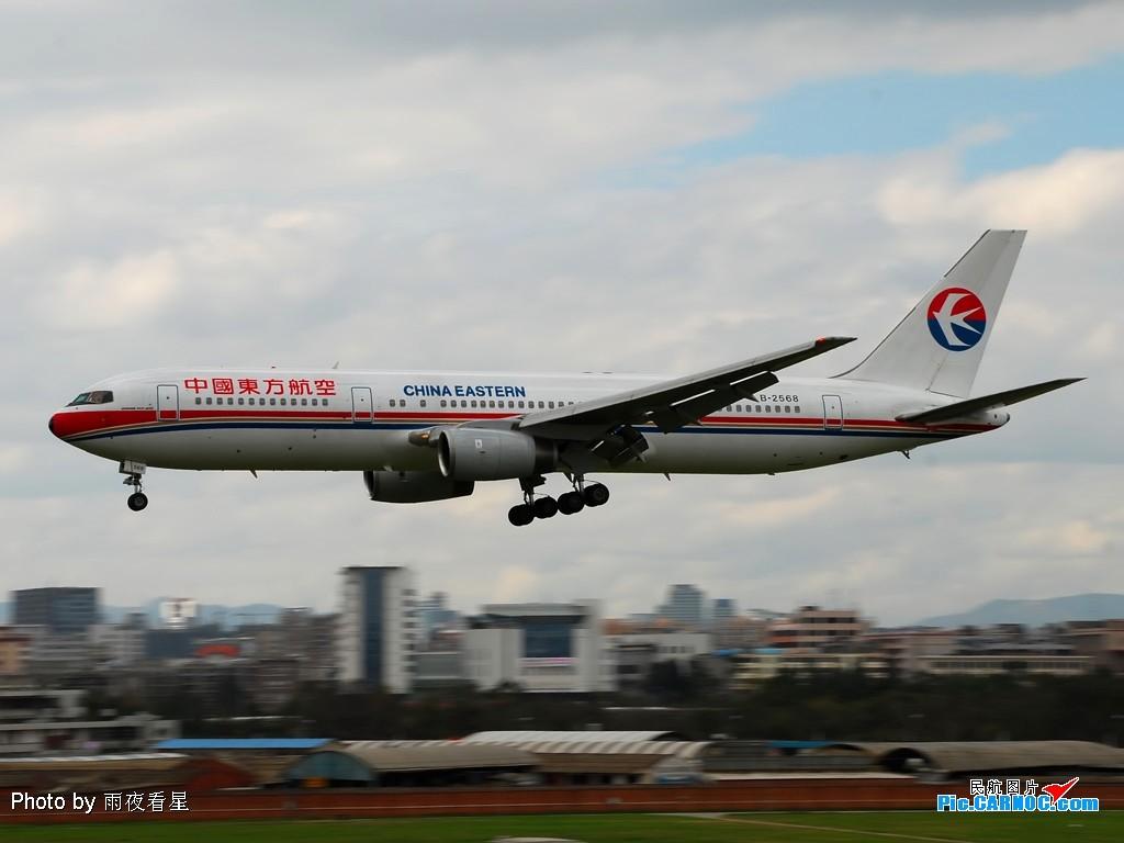 Re:[原创]【深圳打机队】把自己拍过的东航飞机做个小小的总结,欢迎大家按一楼和看图指南里没有出现的飞机编号跟图,我们一起来完善东航飞机系列图! BOEING 767-300 B-2568 中国昆明巫家坝机场