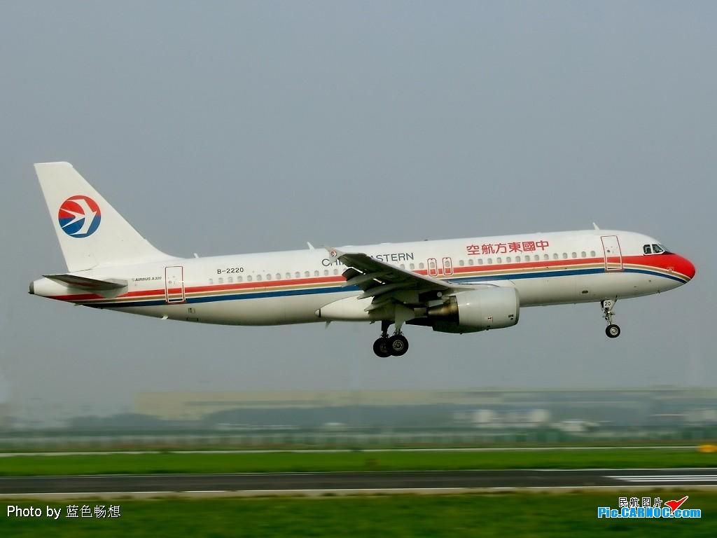 Re:[原创]【深圳打机队】把自己拍过的东航飞机做个小小的总结,欢迎大家按一楼和看图指南里没有出现的飞机编号跟图,我们一起来完善东航飞机系列图! AIRBUS A320-200 B-2220 中国北京首都机场