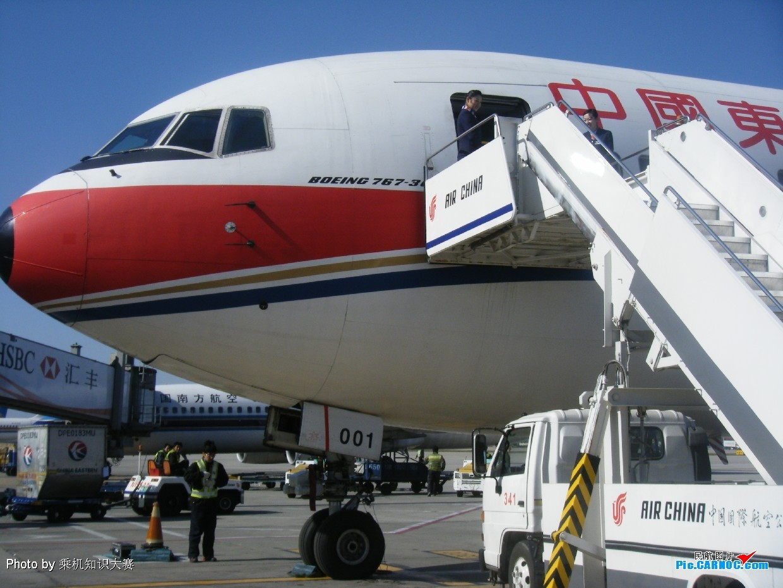 Re:[原创]【深圳打机队】把自己拍过的东航飞机做个小小的总结,欢迎大家按一楼和看图指南里没有出现的飞机编号跟图,我们一起来完善东航飞机系列图! BOEING767-300