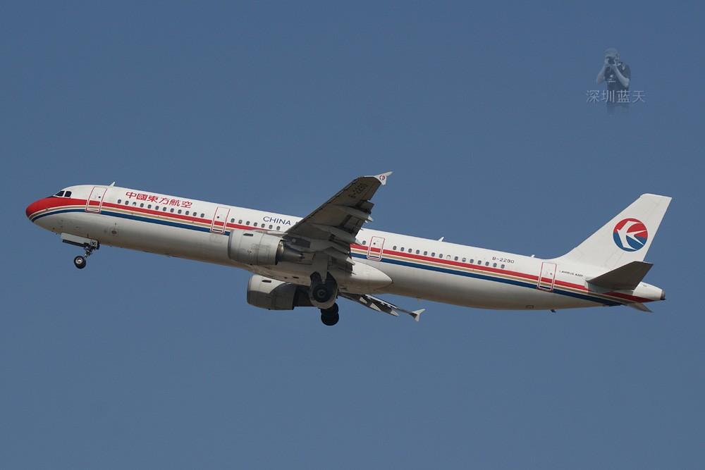 Re:[原创]【深圳打机队】把自己拍过的东航飞机做个小小的总结,欢迎大家按一楼和看图指南里没有出现的飞机编号跟图,我们一起来完善东航飞机系列图! AIRBUS A321-200 B-2290 中国深圳宝安机场