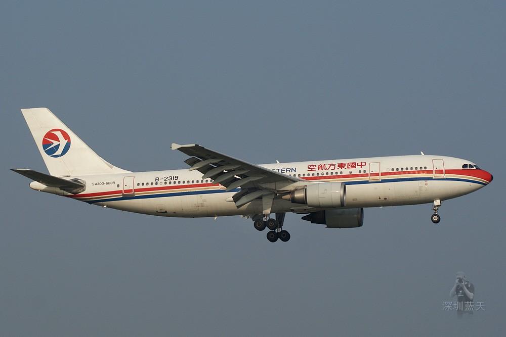 Re:[原创]【深圳打机队】把自己拍过的东航飞机做个小小的总结,欢迎大家按一楼和看图指南里没有出现的飞机编号跟图,我们一起来完善东航飞机系列图! AIRBUS A300-600R B-2319 中国深圳宝安机场