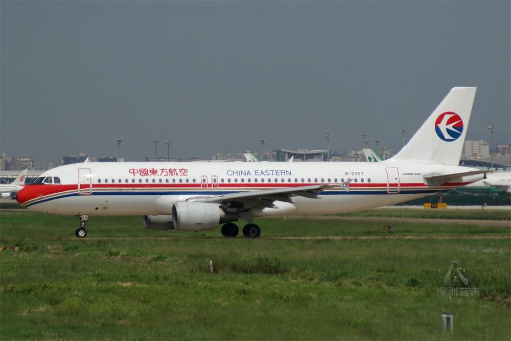 Re:[原创]【深圳打机队】把自己拍过的东航飞机做个小小的总结,欢迎大家按一楼和看图指南里没有出现的飞机编号跟图,我们一起来完善东航飞机系列图! AIRBUS A320-200 B-2357 中国深圳宝安机场