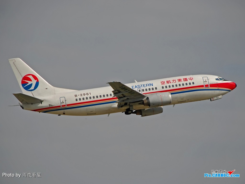 Re:[原创]【深圳打机队】把自己拍过的东航飞机做个小小的总结,欢迎大家按一楼和看图指南里没有出现的飞机编号跟图,我们一起来完善东航飞机系列图! BOEING 737-300 B-2981 中国昆明巫家坝机场