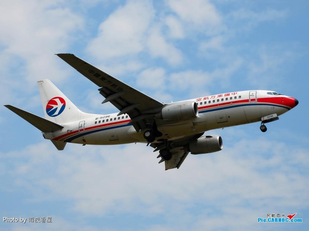 Re:[原创]【深圳打机队】把自己拍过的东航飞机做个小小的总结,欢迎大家按一楼和看图指南里没有出现的飞机编号跟图,我们一起来完善东航飞机系列图! BOEING 737-700 B-5096 中国昆明巫家坝机场