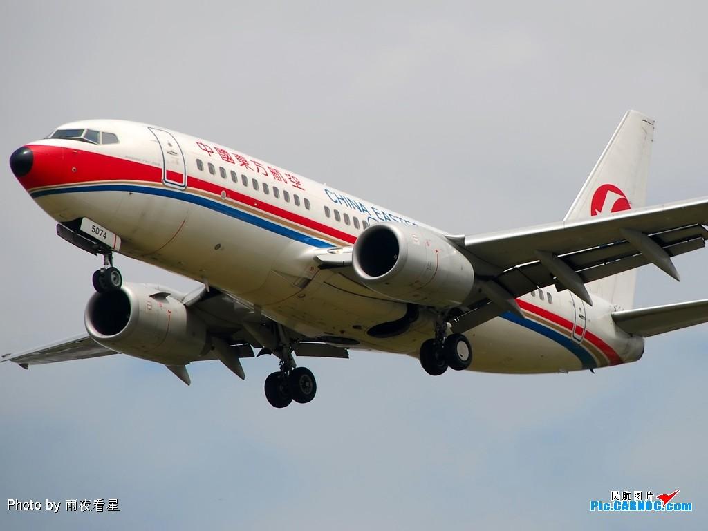 Re:[原创]【深圳打机队】把自己拍过的东航飞机做个小小的总结,欢迎大家按一楼和看图指南里没有出现的飞机编号跟图,我们一起来完善东航飞机系列图! BOEING 737-700 B-5074 中国昆明巫家坝机场