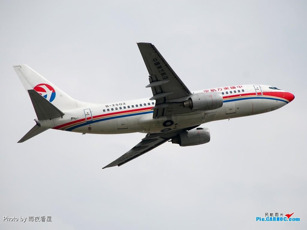 Re:[原创]【深圳打机队】把自己拍过的东航飞机做个小小的总结,欢迎大家按一楼和看图指南里没有出现的飞机编号跟图,我们一起来完善东航飞机系列图! BOEING 737-700 B-2502 中国昆明巫家坝机场