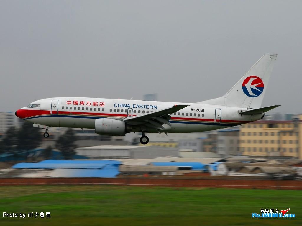 Re:[原创]【深圳打机队】把自己拍过的东航飞机做个小小的总结,欢迎大家按一楼和看图指南里没有出现的飞机编号跟图,我们一起来完善东航飞机系列图! BOEING 737-700 B-2681 中国昆明巫家坝机场