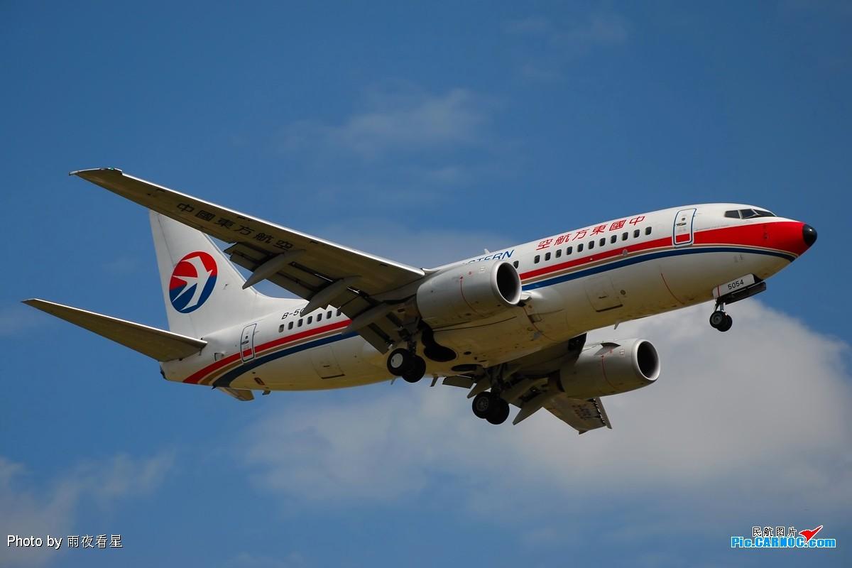 Re:[原创]【深圳打机队】把自己拍过的东航飞机做个小小的总结,欢迎大家按一楼和看图指南里没有出现的飞机编号跟图,我们一起来完善东航飞机系列图! BOEING 737-700 B-5054 中国昆明巫家坝机场