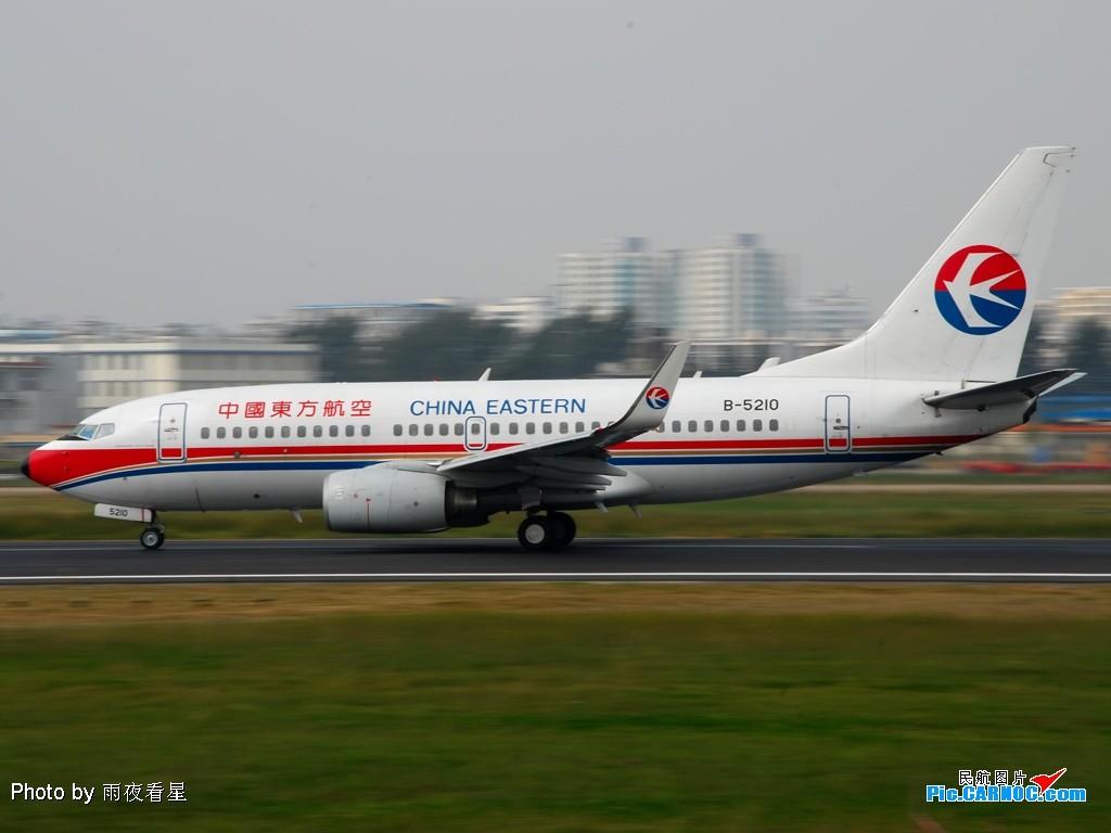 Re:[原创]【深圳打机队】把自己拍过的东航飞机做个小小的总结,欢迎大家按一楼和看图指南里没有出现的飞机编号跟图,我们一起来完善东航飞机系列图! BOEING 737-700 B-5210 中国昆明巫家坝机场