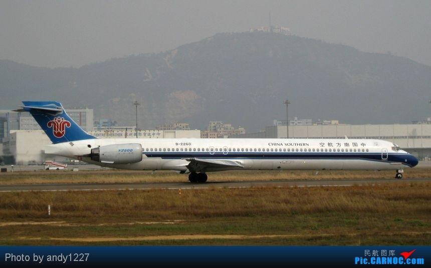 Re:[原创]【2.18-SZX】【蝴蝶兰、南航777、B-2499等...】 MCDONNELL DOUGLAS MD-90 B-2260 中国深圳宝安机场