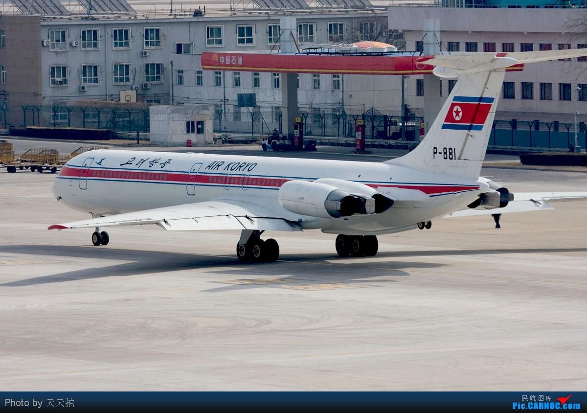 中国�9.��f��i)�il�)~K�_re:[原创]朝鲜航空公司il-62m ilyushin il-62m p-881 中国北京首都