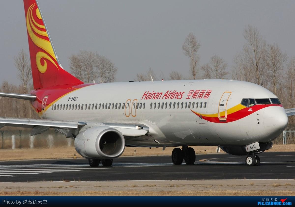 Re:[原创]又向南运行了,不能错过,光线飞机都还不错。。。。 BOEING 737-84P B-5403 中国北京首都机场