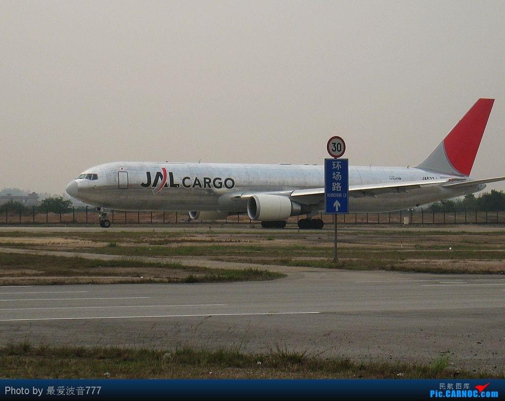 Re:[原创]补发3-22新白云的一些图片(关键词:彩绘,花机,以及国航稀客) BOEING 767-300F JA633J 中国广州白云机场