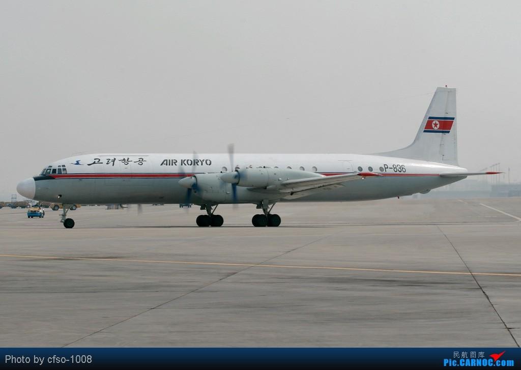 Re:[原创]放弃了休息,也不管灰霾的天气,只为拍到它----伊尔-18 ILYUSHIN IL-18 P-836 中国北京首都机场