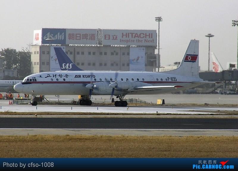 Re:[原创]放弃了休息,也不管灰霾的天气,只为拍到它----伊尔-18 ILYUSHIN IL-18 P-835 中国北京首都机场