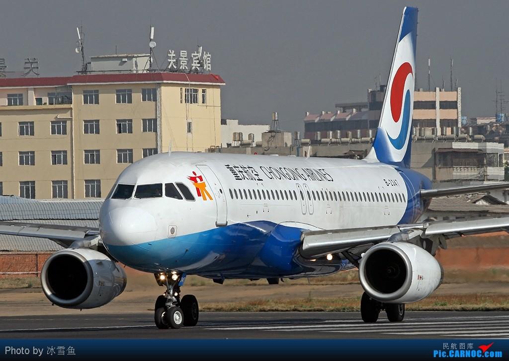 [原创]【KMG】重庆航空的图很少发,今天发个2347 AIRBUS A320-200 B-2347 中国昆明巫家坝机场