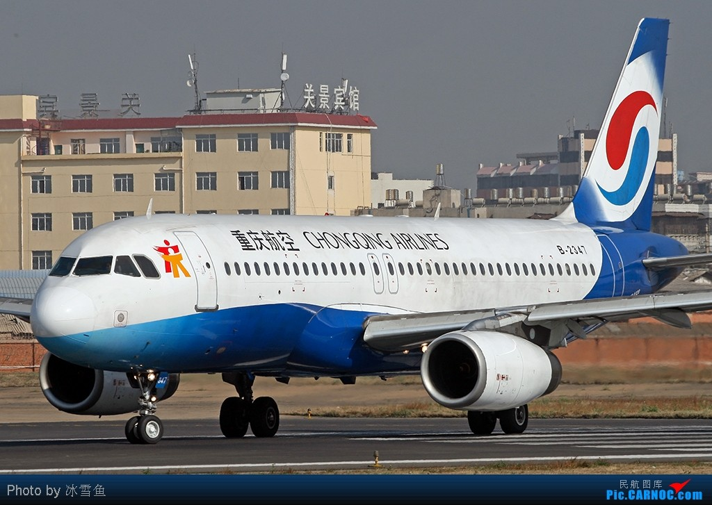 Re:[原创]【KMG】重庆航空的图很少发,今天发个2347 AIRBUS A320-200 B-2347 中国昆明巫家坝机场