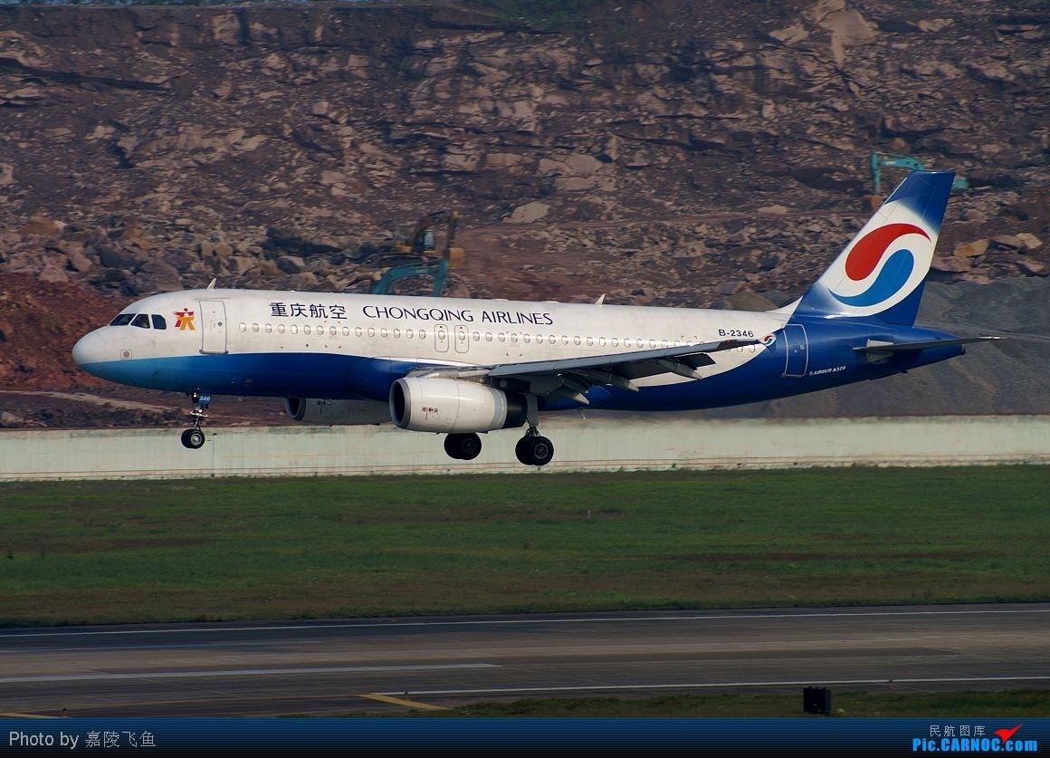 Re:Re:Re:[原创]【KMG】重庆航空的图很少发,今天发个2347 AIRBUS A320-200 B-2346 中国重庆江北机场