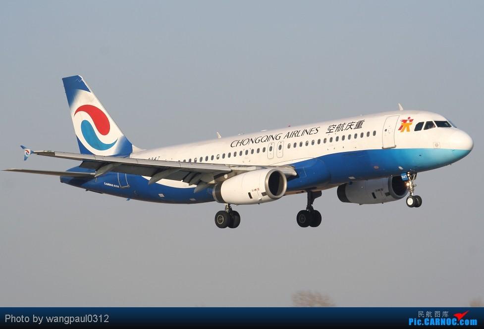 Re:[原创]【KMG】重庆航空的图很少发,今天发个2347 AIRBUS A320-200 B-2347 中国北京首都机场