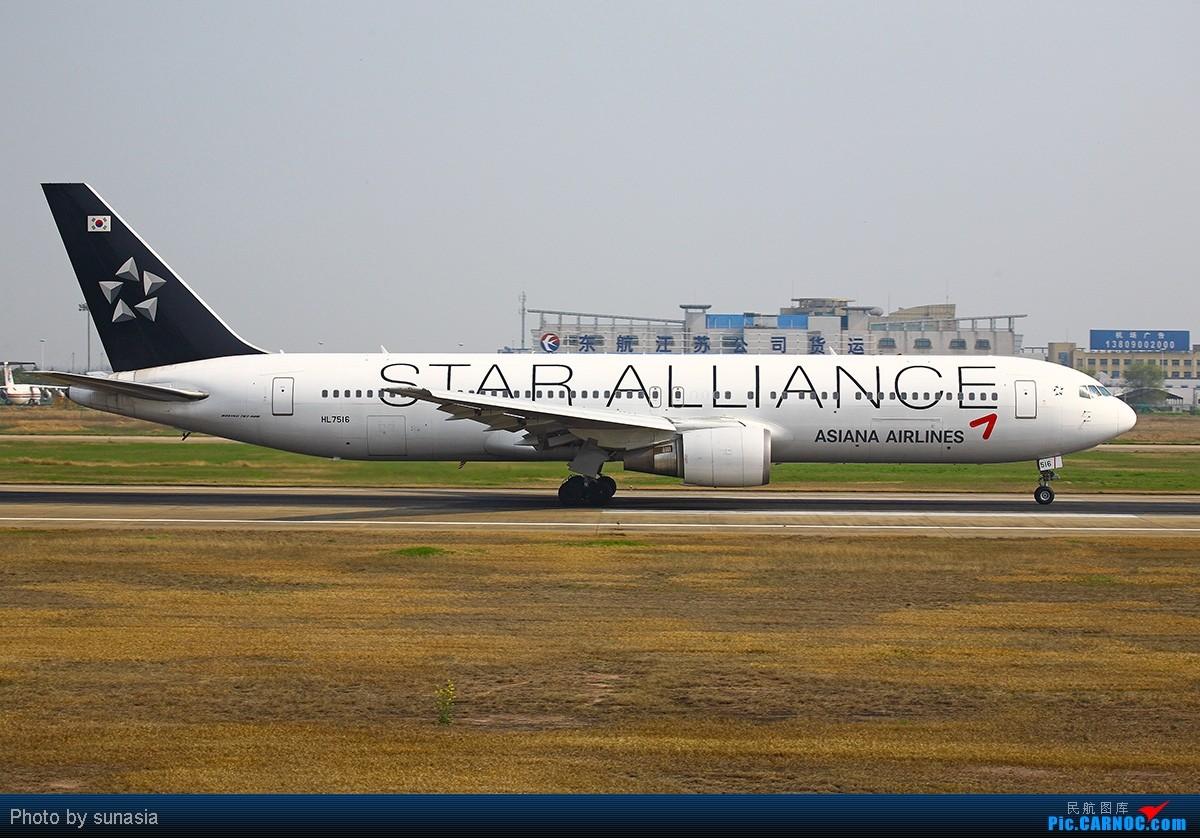 Re:真的好久没发图了,春天终于来了,大星星也来南京了,好东西不少(第一季) BOEING 767-300 HL-7516 中国南京禄口机场