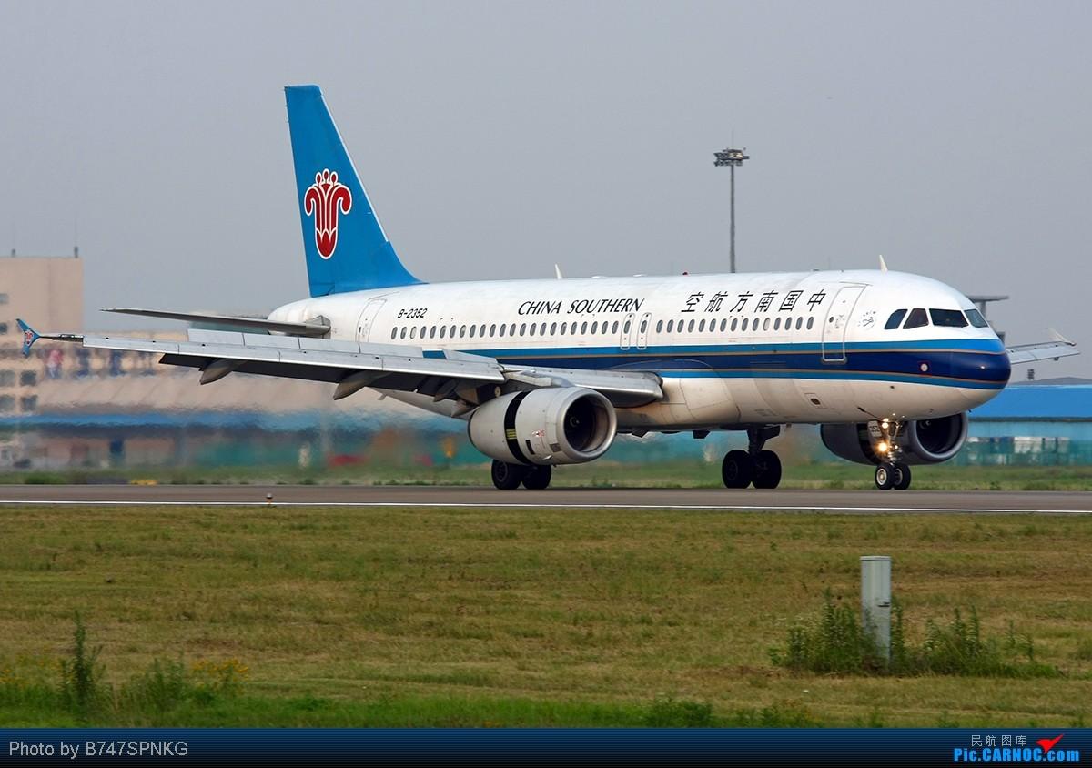 """Re:[原创]【NKG】天热了,凉拌""""白菜""""----两小时搞定八棵! AIRBUS A320-200 B-2352 中国南京禄口机场"""
