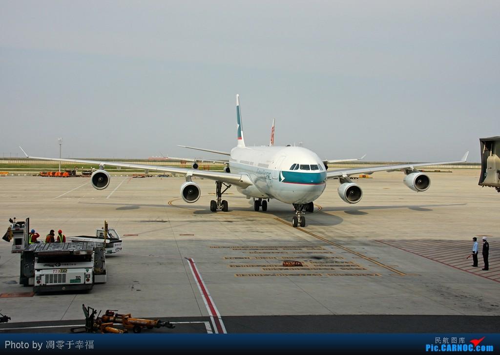 [原创]上海中转--国泰343的到港流程 A340-313X B-HXO 中国上海浦东机场