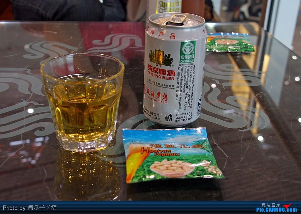 Re:[原创]劳动节的饮酒之旅。。