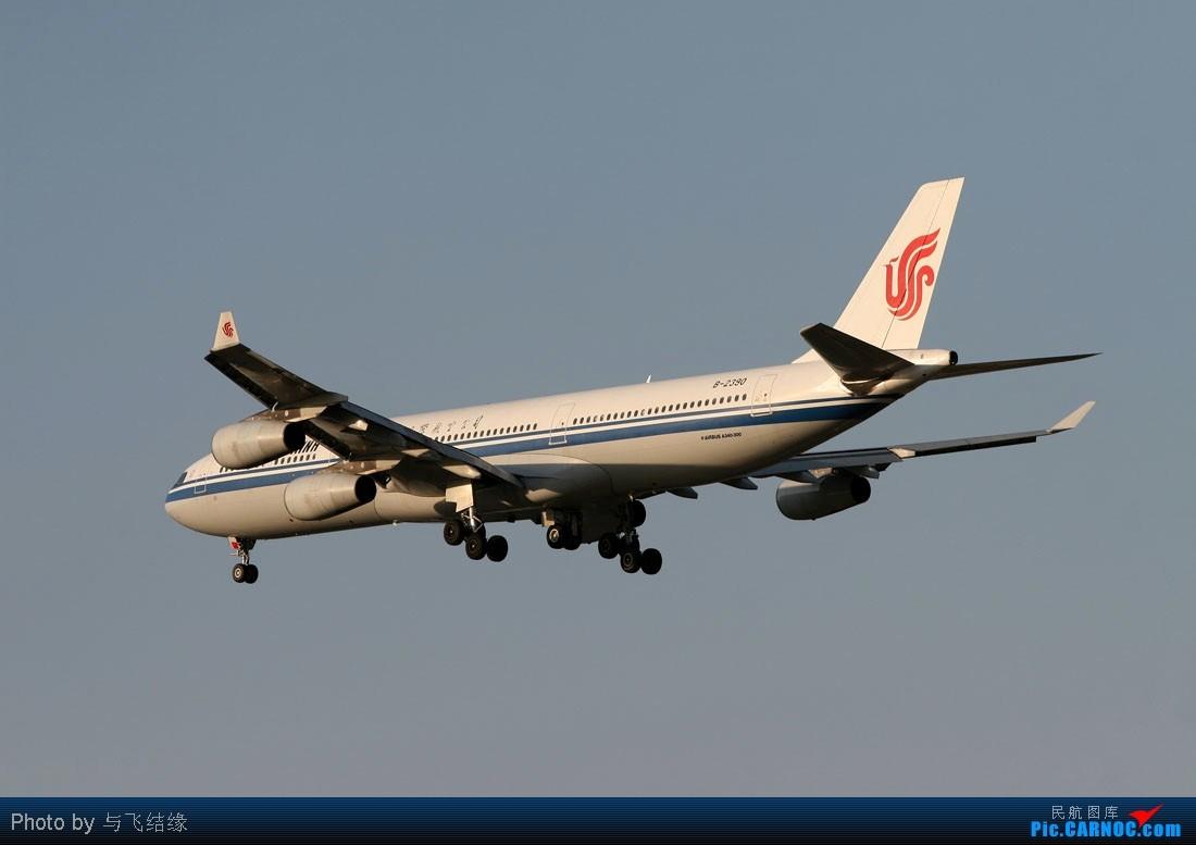 Re:[原创]海航,泰航,国航,美联航,阿联酋航等全是大家伙! AIRBUS A340-300 B-2390 中国北京首都机场