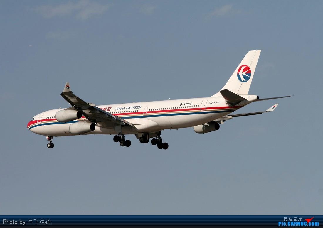 Re:[原创]海航,泰航,国航,美联航,阿联酋航等全是大家伙! AIRBUS A340-300 B-2384 中国北京首都机场